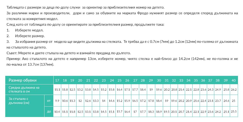 таблица размери детски