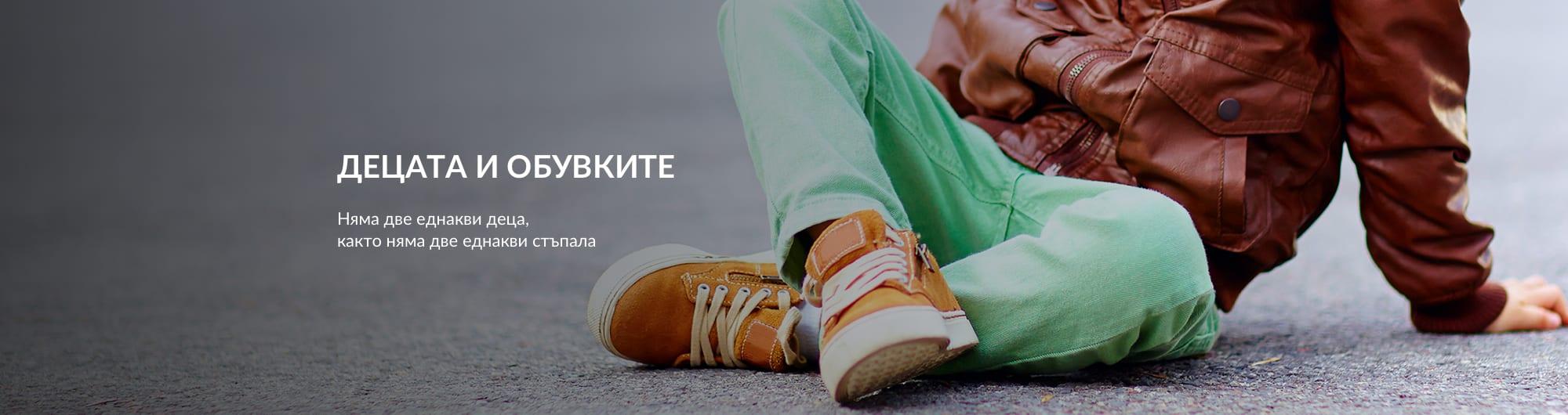 децата и обувките