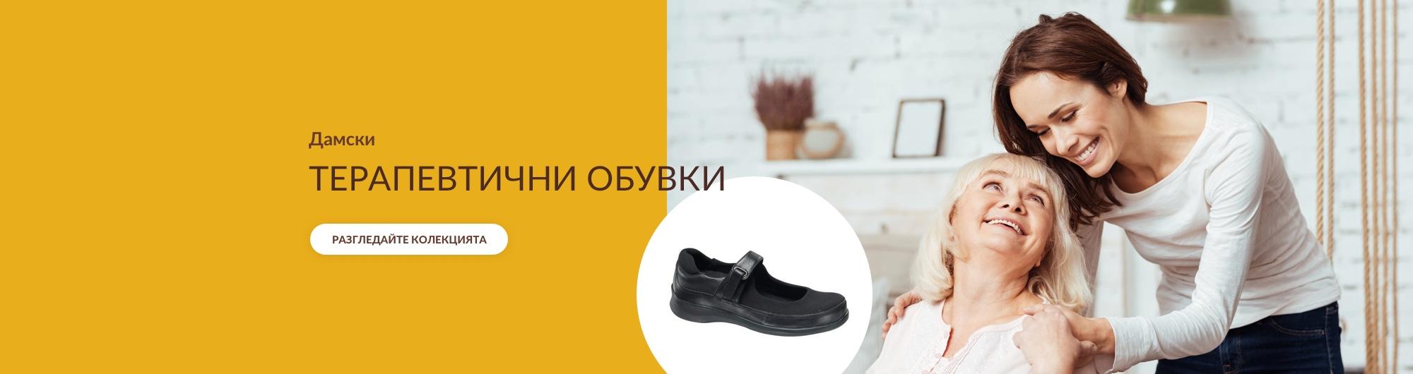 дамски терапевтични обувки