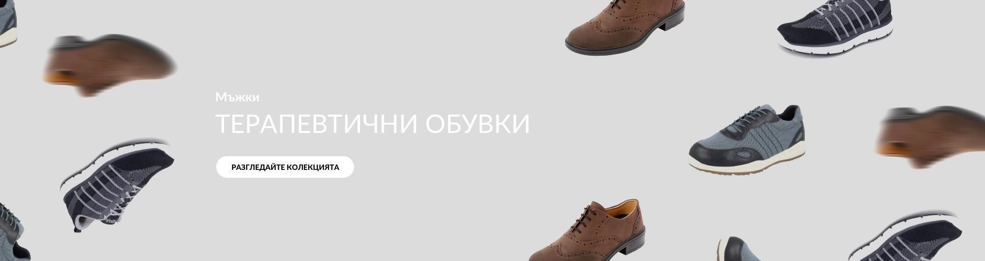 мъжки терапевтични обувки