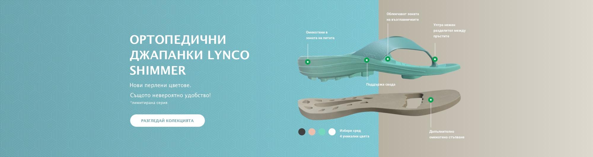 ортопедични джапанки Lynco