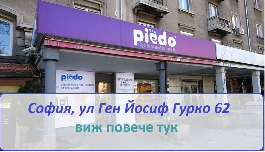 Магазин Пиедо София 3