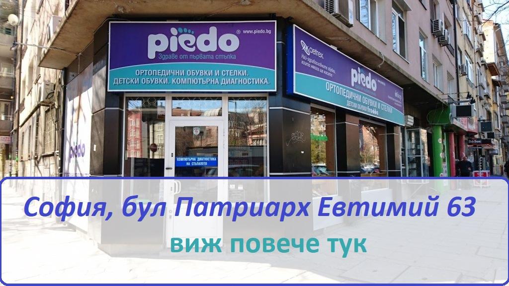 Магазин Пиедо София 1