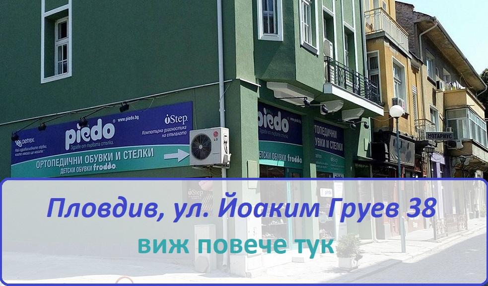 Магазин Пиедо Пловдив