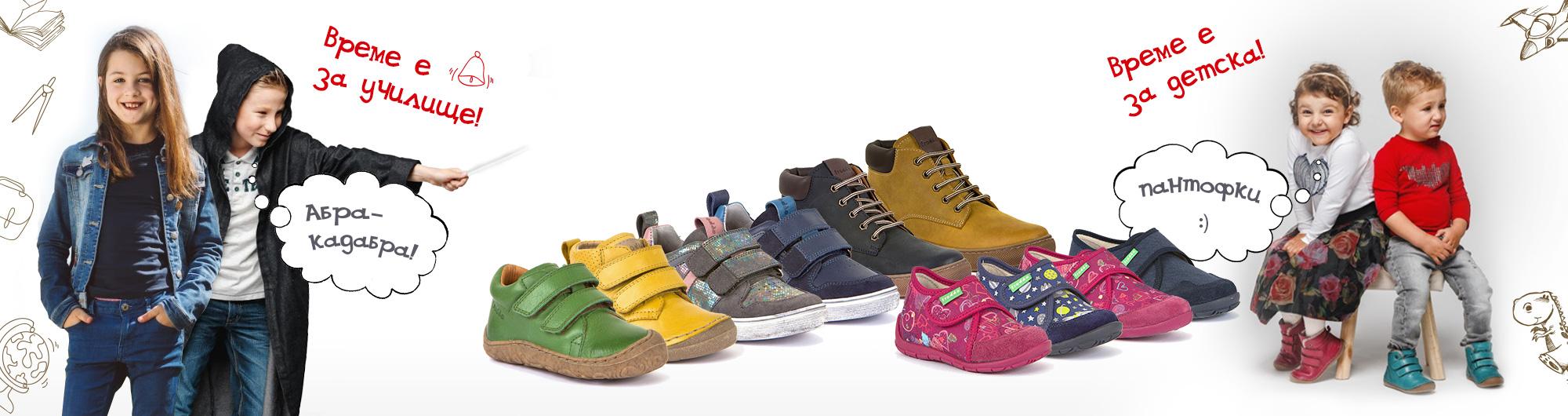 Детски пантофи, кецове, детски обувки Froddo от Пиедо