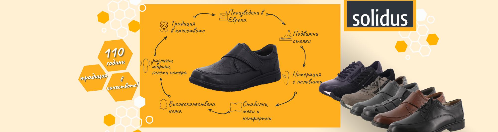 Мъжки обувки Solidus 2021