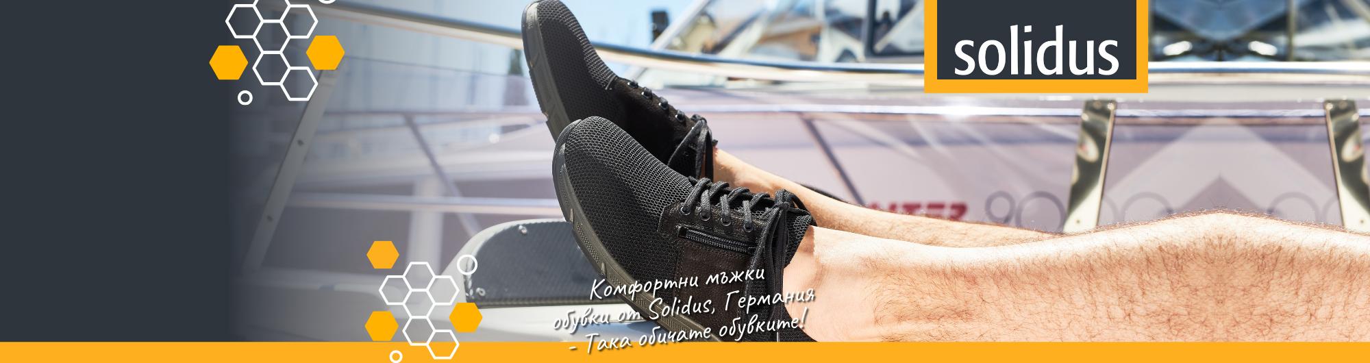 Мъжки спортни обувки Solidus 2021